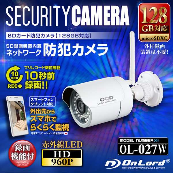 プリレコード機能搭載の防犯カメラ