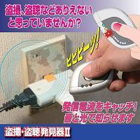 盗撮・盗聴発見器「無線式隠しカメラ&盗聴器をそれぞれ調査OK/音と光でお知らせ」