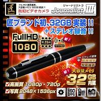 ペン型カメラ「内蔵32GB/フルHD/60fps&H264録画/ステレオ録音」