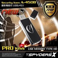 USBメモリ型カメラ「赤外線暗視/32GB対応/高画質720P/繰返し録画/webカメラ/ブラック」