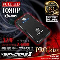 モバイルバッテリー型カメラ(ブラック)「暗視補整/フルHD/滑らか60FPS録画/動体検知/3000mAhバッテリー/LEDライト」