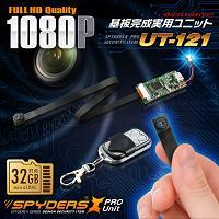 隠しカメラ自作用基板ユニット「フルHD録画/動体検知/リモコン操作/繰返し録画/UT-121」