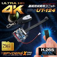 隠しカメラ自作用基板ユニット「高画質4K&H265/滑らか動画60FPS/動体検知/繰返し録画/予備バッテリー接続可/リモコン遠隔操作/UT-124」