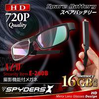 メガネ型カメラ「目視付加!?中央レンズ/内蔵16GB/取り外し型バッテリー(スペア付属)/webカメラ機能」