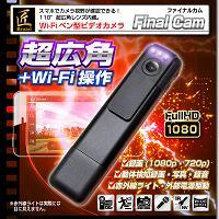 スティック型カメラ(ブラック)「WiFi対応!スマホで操作/超広角レンズ/フルHD/赤外線暗視/動体検知/録音」