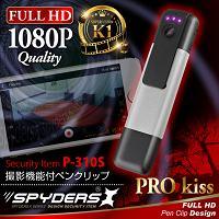 スティック型カメラ(シルバー)「WiFi対応!スマホで操作/超広角レンズ/フルHD/赤外線暗視/動体検知/録音」
