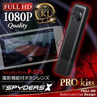 ボタン型カメラ「スマホ操作/フルHD/60fps滑らか録画/動体検知/繰返し録画/HDMI出力/スパイダーズX」