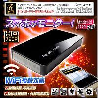 モバイルバッテリー型カメラ「スマホ連動でWiFi遠隔操作/動体検知/繰返し録画/64GB対応/LEDライト搭載」