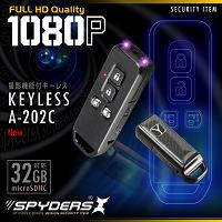 キーレス型カメラ「フルHD/赤外線暗視/動体検知/AV出力/選べる4デザイン(カーボン)」
