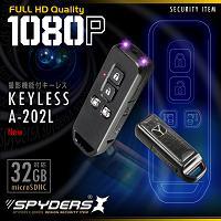 キーレス型カメラ「フルHD/赤外線暗視/動体検知/AV出力/選べる4デザイン(レザー)」