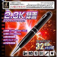 ペン型カメラ「フルHD60fpsの高画質滑らか録画/動体検知/スライドレンズカバー/内蔵32GB/ボイスレコーダー」