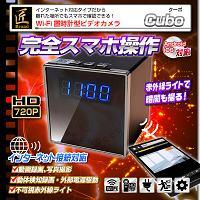置時計型カメラ「WiFiスマホ連動/動体検知でスマホ通知OK/外部電源対応/繰返し録画/赤外線ライト」