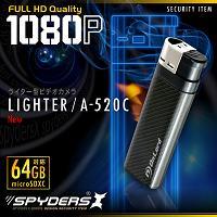 ライター型カメラ(ブラックカーボン)「高画質フルHD録画/大容量64GB対応/着火ボタンで即撮影/USBメモリ動作OK」