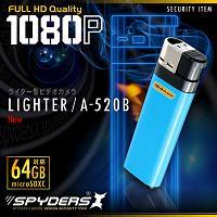 ライター型カメラ(ブルー)「高画質フルHD録画/大容量64GB対応/着火ボタンで即撮影/USBメモリ動作OK」