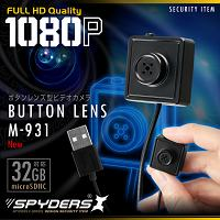 ボタン型カメラ「軽量17g/フルHD録画/繰返し録画/動体検知/同型ボタン4個付き/32GB対応」