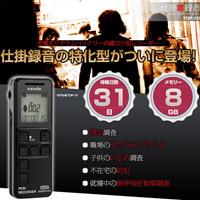 ボイスレコーダー「音声感知録音/待機時間1ヶ月/暗証番号ロック/外部入力端子/MP3再生」