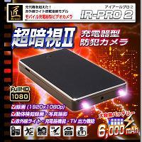 モバイルバッテリー型カメラ「強力赤外線暗視/大容量6000mAh/フルHD録画/動体検知/AV出力」