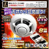 火災報知器型カメラ「スマホ連動/赤外線暗視/フルHD録画/動体検知でスマホ通知/繰返し録画」