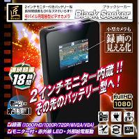モバイルバッテリー型カメラ「連続18時間録画/フルHD/赤外線暗視/2インチモニター」