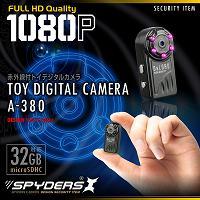 超小型カメラ「赤外線暗視/高画質フルHD録画/動体検知/繰返し録画/ボイスレコーダー/AV出力」