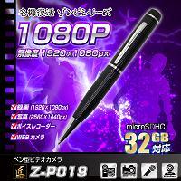 ペン型カメラ「フルHD綺麗録画/webカメラ機能/ボイスレコーダー/32GB対応/簡単操作」