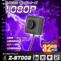 ボタン型カメラ「最強のカモフラージュ!外部電源に繋げば即録画開始/同デザインボタン付き/フルHD録画」