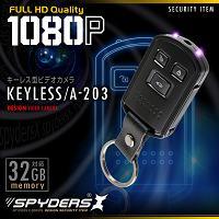 カーキー型カメラ「赤外線暗視/フルHD録画/バイブで動作確認/2時間録音/32GB対応」