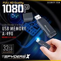 USBメモリ型カメラ「フルHD録画/バスパワー充電しながら録画OK/32GB対応/軽量コンパクト」