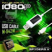 USBケーブル型カメラ(ホワイト)「挿すだけ簡単録画/高画質フルHD/内蔵32GB/動体検知/軽量22g/長さ75cm」