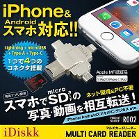 マルチmicroSDカードリーダー「iPhone・Android・USB各種/大容量128GB対応/軽量コンパクト」