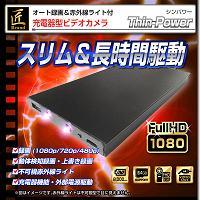 モバイルバッテリー型カメラ「赤外線暗視/大容量8000mAh/フルHD録画/64GB対応/ビデオ出力」