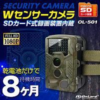 トレイルカメラ「防水&最長8ヶ月監視/配線不要/赤外線暗視(可視光)/人感センサー/2.3型液晶」