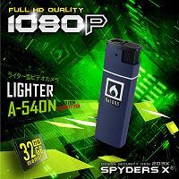 ライター型カメラ(ネイビー)「点火OK&CR対応表示で超リアル/フル録画/動作をバイブ確認可/32GB対応」