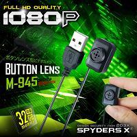 ボタン型カメラ「超小型最軽量12g!フルHD録画/繰返し録画/32GB対応/同型ボタン6個付き」