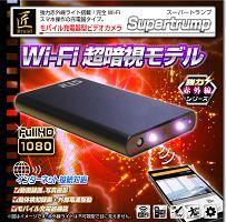 モバイルバッテリー型カメラ「WiFiスマホ監視/赤外線暗視/動体検知/6000mAh」