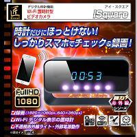 置時計型カメラ「WiFiスマホ監視対応!フルHD録画/赤外線暗視/動体検知/繰返し録画」