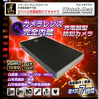 モバイルバッテリー型カメラ「60FPS超なめらか録画/ミラー仕上げの隠しレンズ/LEDライト搭載」