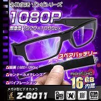 メガネ型カメラ「フルHD録画/目視不可!?中央レンズ/内蔵16GB/取り外し型バッテリー(スペア付属)」