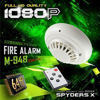火災報知器型カメラ「64GB内蔵/長時間録画/動体検知/リモコン遠隔操作/暗視補正」