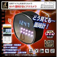 置時計型カメラ「WiFiスマホ連動/強力赤外線暗視/動体検知/繰返し録画」