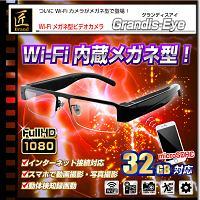 メガネ型カメラ「WiFiスマホ連動/高画質フルHD録画/動体検知をスマホに通知/繰返し録画」