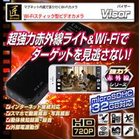スティック型カメラ「WiFiスマホ連動/マグネット内蔵/動体検知/録音機能/繰返し録画」