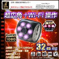 超小型カメラ「WiFiスマホ連動/超広角レンズ/強力赤外線暗視/動体検知通知/繰返し録画」