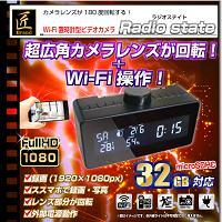 置時計型カメラ「スマホ操作でレンズ回転/FMラジオ搭載/動体検知スマホ通知/繰返し録画」