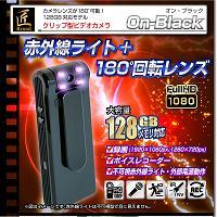 スティック型カメラ「180度回転レンズ/クリップ式/128GB対応/赤外線暗視/録音機能/黒」