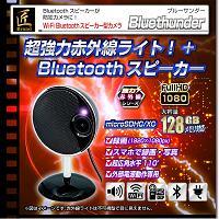 Bluetoothスピーカー型カメラ「WiFiスマホ連動/動体検知通知/128GB対応/広視野角/赤外線暗視」