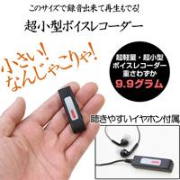 超小型ボイスレコーダー「超軽量9.9g/自動感度調整/6時間連続録音/音声増幅集音/バッテリー残量表示」