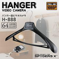 ハンガー型カメラ「リモコン操作/12時間稼働/暗視補正/動体検知/繰返し録画/64GB対応」