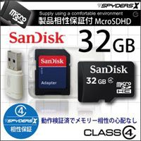microSDカード32GB「Class4/小型カメラ相性保証付/USBアダプタ&SD変換アダプタ付属」