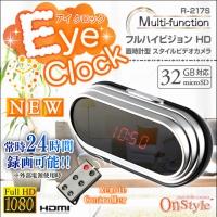 置時計型カメラ「動体検知/広範囲撮影/24時間録画/リピート録画/HDMI接続/32GB対応」